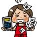 家計簿おすすめアプリ